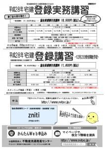thumbnail of 実務・登録チラシ_zniti