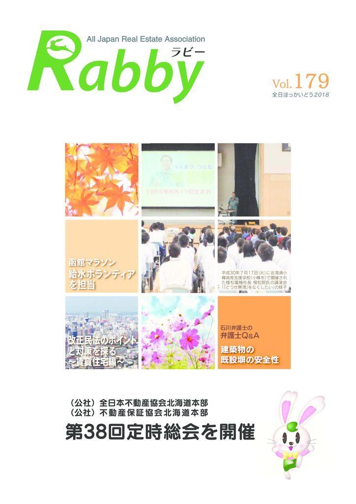 全日ほっかいどう vol.179