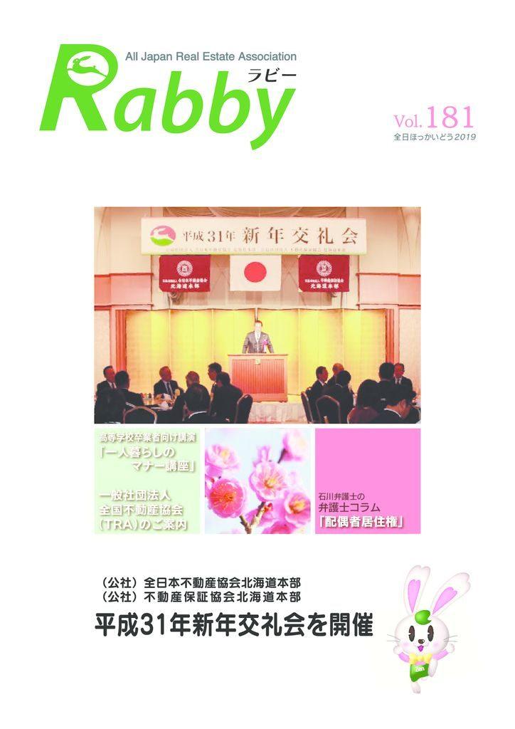 全日ほっかいどう vol.181