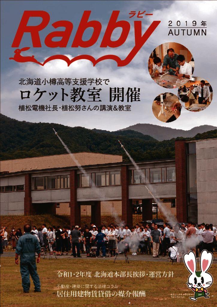 全日ほっかいどう vol.183