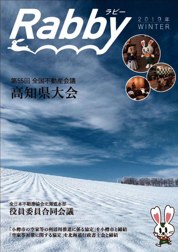 全日ほっかいどう vol.184