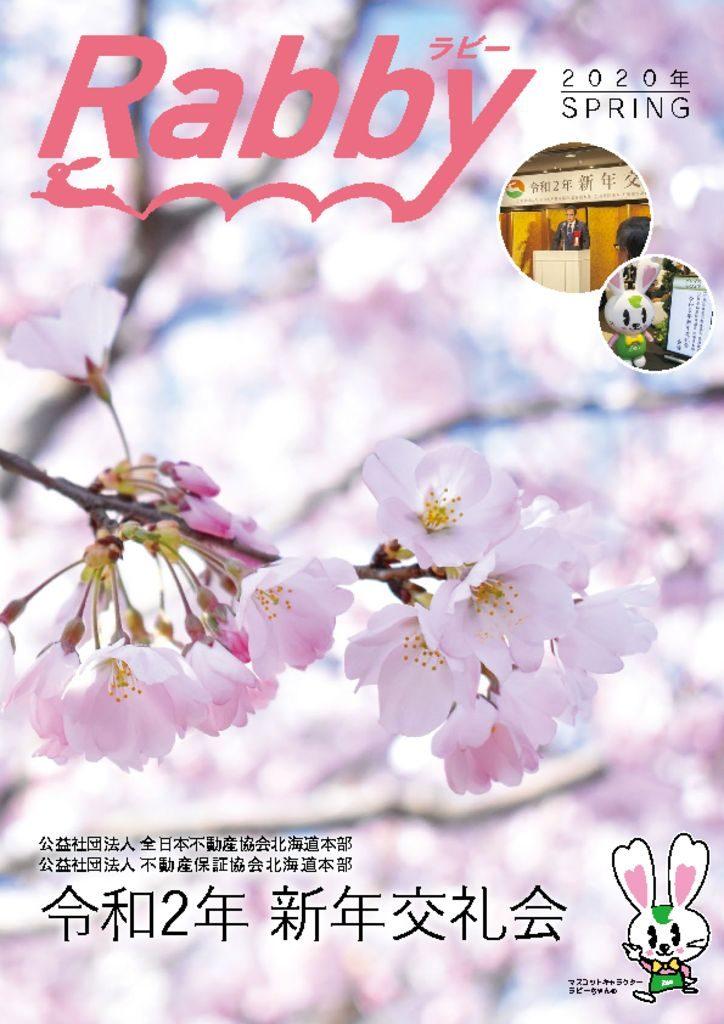 全日ほっかいどう vol.185