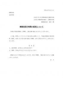 【全日事務局】事務局受付時間変更についてのサムネイル