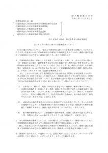 【セット版】201110おとり広告課長通知のサムネイル