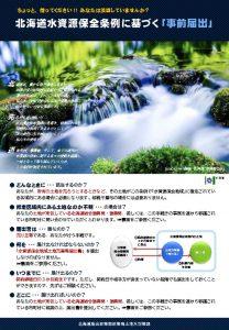 周知啓発用チラシ原稿(確定)水資源保全条例のサムネイル
