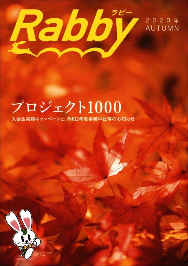 Rabby(ラビー) vol.187