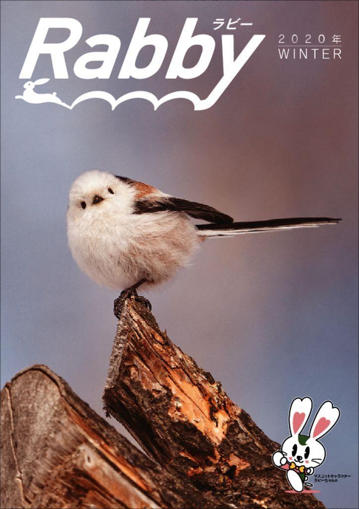 Rabby(ラビー) vol.188
