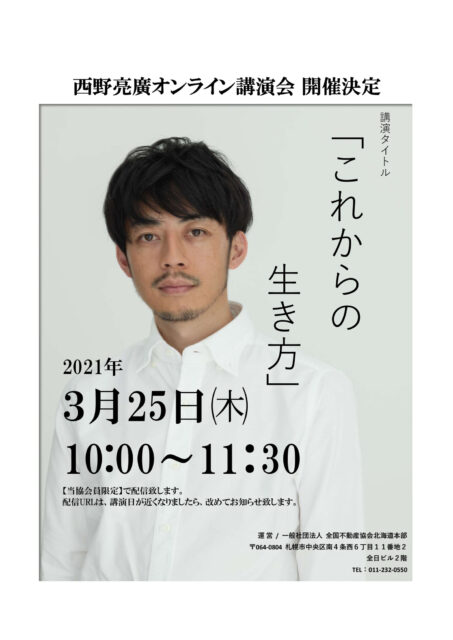 【TRA北海道】会員支援事業 西野亮廣氏オンライン講演会の開催について