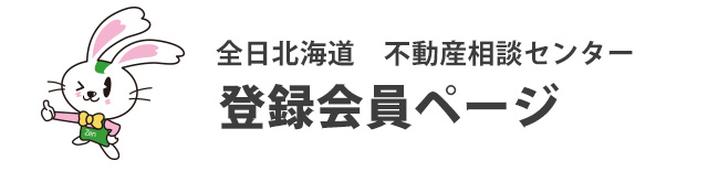 全日北海道 不動産相談センター 登録会員ページ