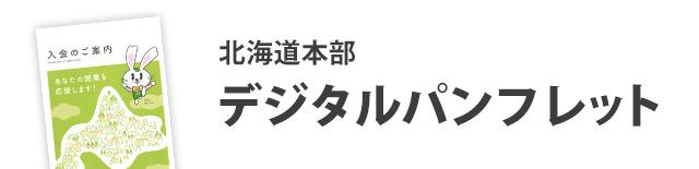 全日北海道本部 デジタルパンフレット