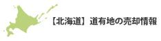 【北海道】道有地の売却情報