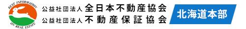 全日本不動産協会 不動産保証協会 北海道本部