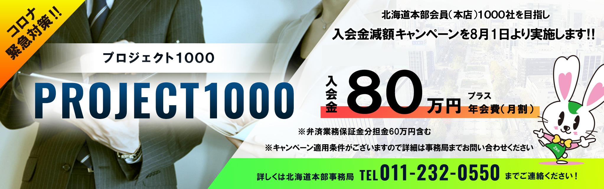 コロナ緊急対策!入会金減額キャンペーン